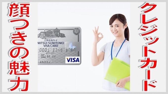 クレジットカード 顔つき サムネイル
