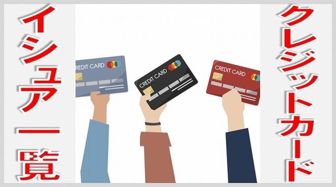 クレジットカード イシュア 一覧 サムネイル