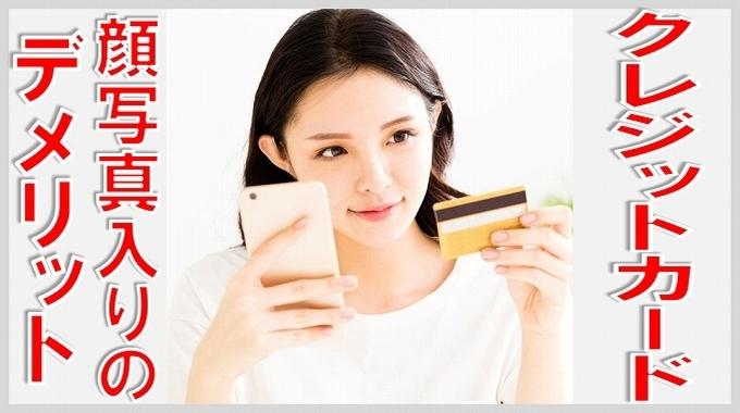 クレジットカード 顔写真 デメリット サムネイル