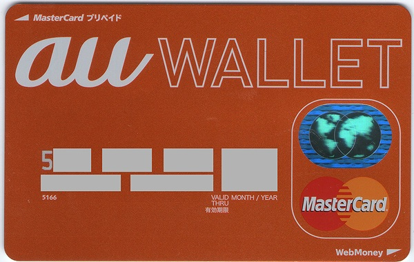 au ウォレット クレジットカード 2枚 ウォレットカード編?