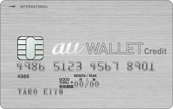 au ウォレット クレジットカード 2枚 2枚あるの?2