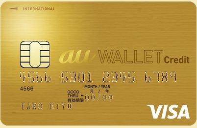 au ウォレット クレジットカード 2枚 auウォレットクレジッドカード編?