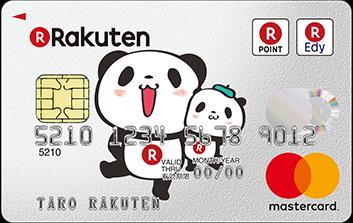 クレジットカード 2パーセント 楽天カードがおすすめ