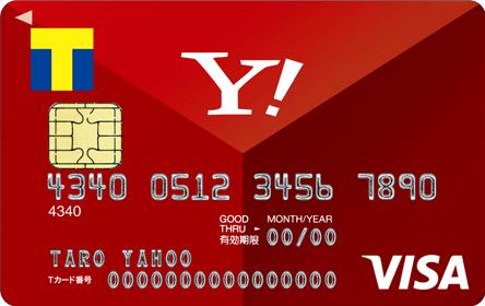 クレジットカード 2パーセント Yahooカード
