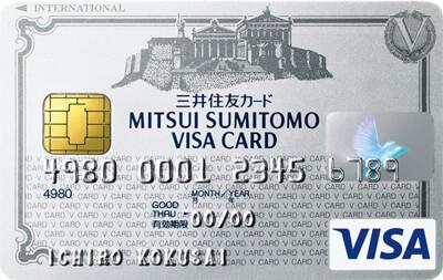 クレジットカード 2枚目 ブランド 三井住友VISAクラシックカード