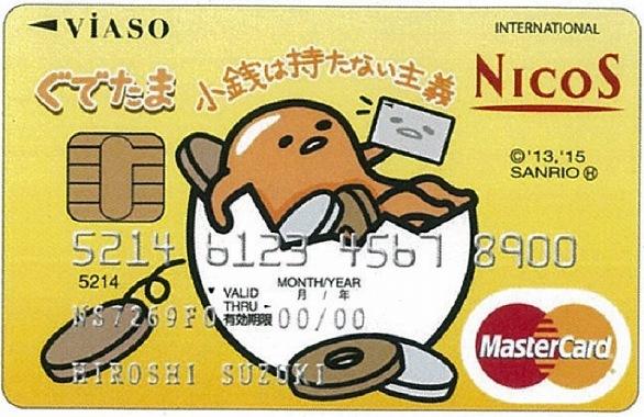 クレジットカード 2枚目 ブランド MUFG 三井UFJニコス VIASOカード