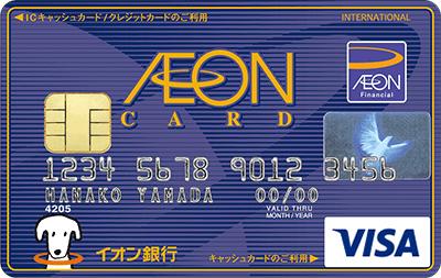 クレジットカード 2枚目 ブランド イオンカード