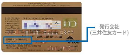 クレジットカード イシュア 一覧 イシュアとは?