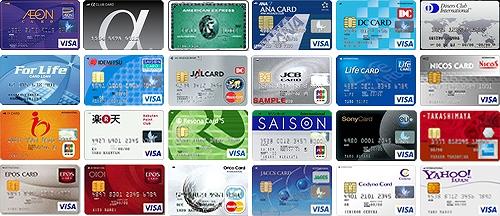クレジットカード セキュリティ 重視 日本だけでも1000種類
