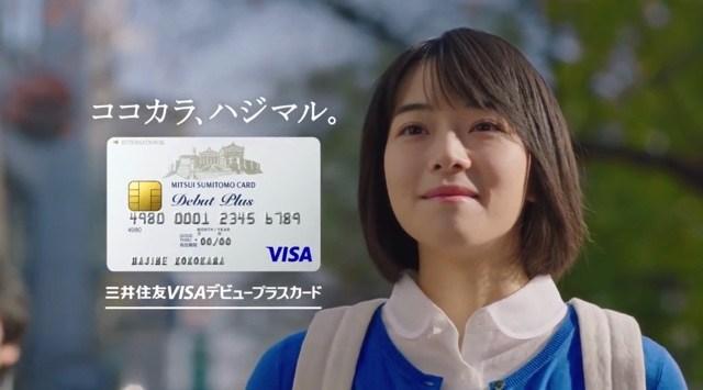 クレジットカード セキュリティ 重視 三井住友VISAカード