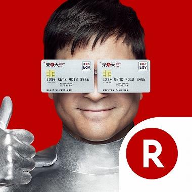 クレジットカード セキュリティ 重視 楽天カード