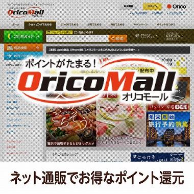 クレジットカード 還元率 2パーセント Orico Card THE POINT