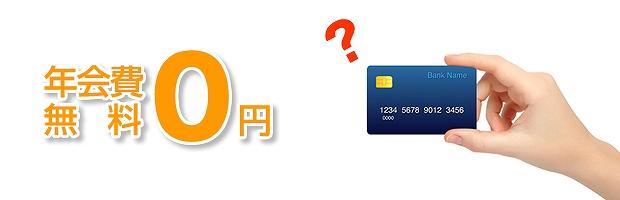 クレジットカード 還元率 2パーセント 年会費無料のカードで高い還元率