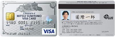 クレジットカード 顔つき 三井住友VISAカード