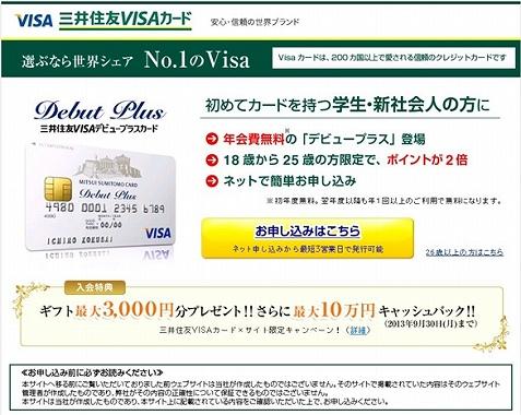 クレジットカード 顔つき 難しい?
