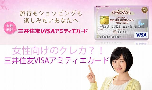 クレジットカード 顔つき 三井住友VISAアミティエカード