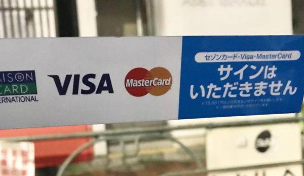 クレジットカード 顔写真 デメリット デメリットその2
