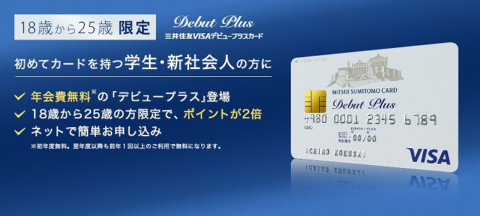 クレジットカード 25 歳 以下 三井住友VISAデビュープラスカード