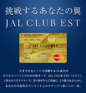 クレジットカード 25 歳 以下 JAL CLUB EST