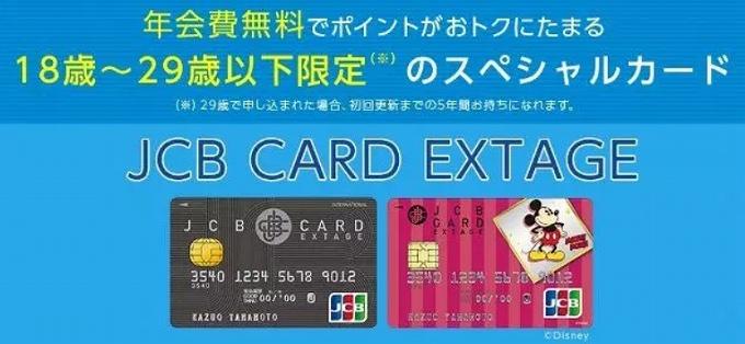 クレジットカード 25 歳 以下 JCB CARD EXTAGE