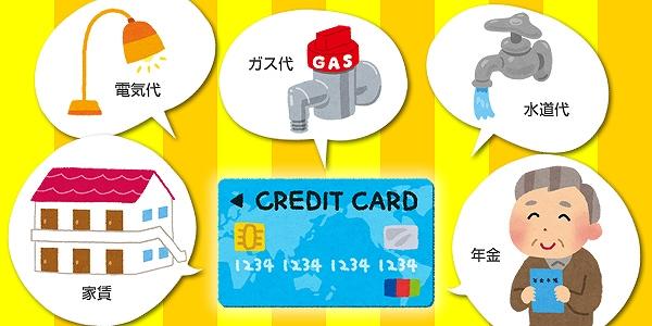クレジットカード 育て方 重要なポイント