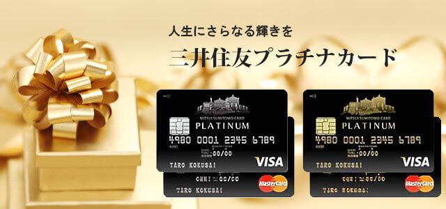 クレジットカード 育て方 三井住友VISA