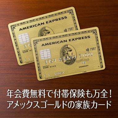 クレジットカード 怪我 保険 アメックスゴールド