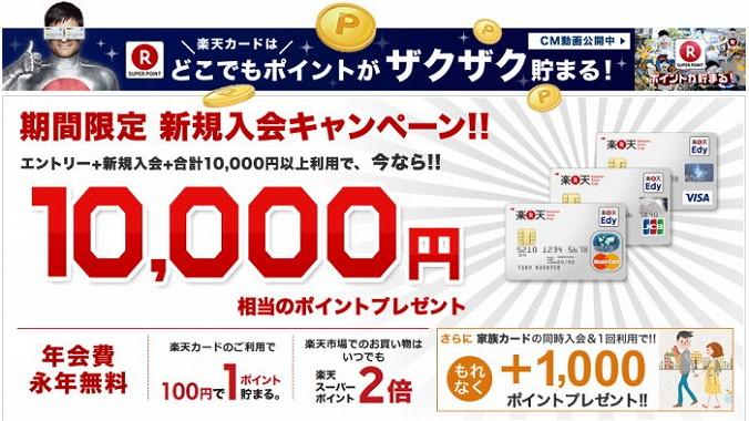 クレジットカード 錬金 入会特典
