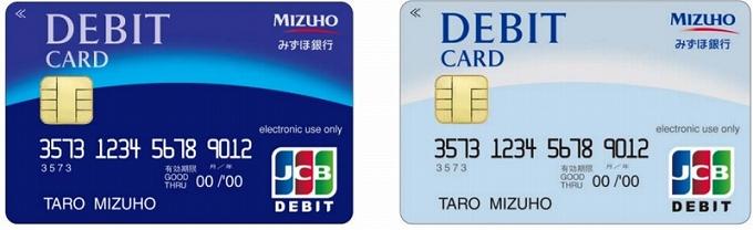 デビットカード クレジットカード 見分け方 デビットカードとは