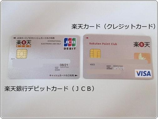 デビットカード クレジットカード 見分け方 まとめ