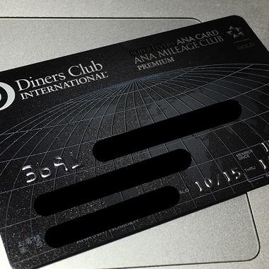 クレジットカード 還元率 2パーセント ANAダイナース プレミアムカード