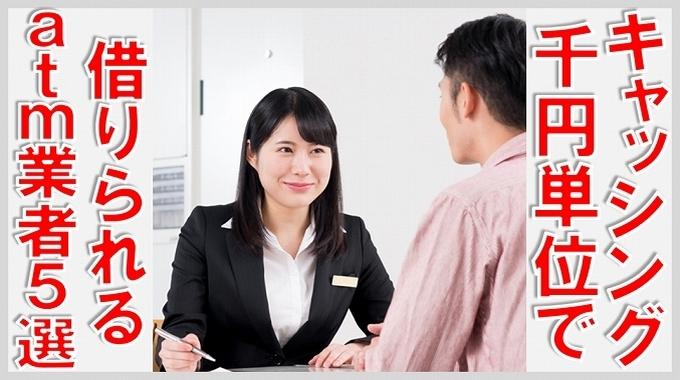 キャッシング 千円 単位 atm サムネイル