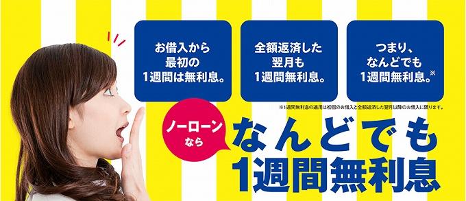 キャッシング 千円 単位 atm ノーローン