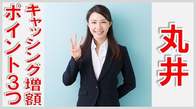 丸井 キャッシング 増額 サムネイル