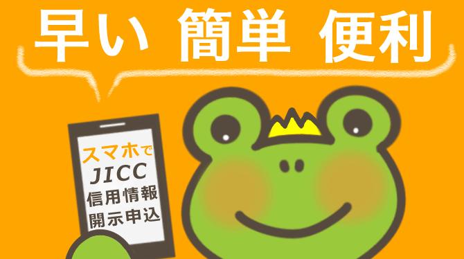 CIC キャッシング 履歴 開示請求