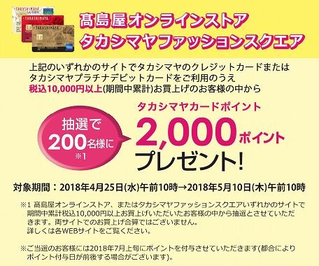クレジットカード キャッシング ポイント 付与 タカシマヤカード