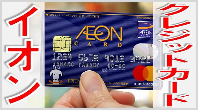 締め日 イオン カード