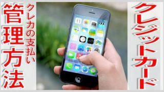 クレカ支払いの管理はアプリが便利!