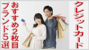 クレジットカードおすすめ2枚目のブランド5選