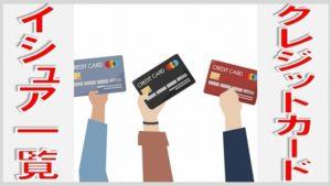クレジットカードのイシュア一覧