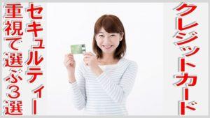 クレジットカードをセキュリティ重視で選ぶ3選