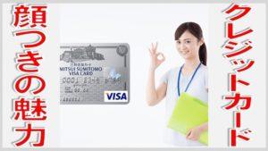クレジットカードの顔つきの魅力