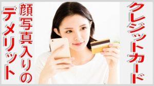 クレジットカードで顔写真入りのデメリット