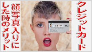 クレジットカードを顔写真入りにした時のメリット!