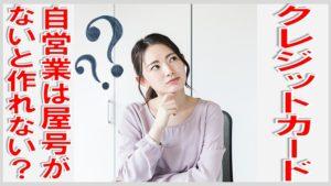 クレジットカードは自営業は屋号がないと作れない?