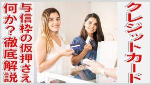 クレジットカードの与信枠の仮押さえとは何か?徹底解説