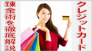クレジットカード錬金術を徹底解説