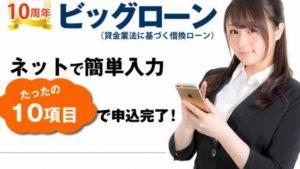 おすすめキャッシング&カードローン厳選10社