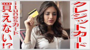 コンビニでitunesカードをクレカで購入できる?